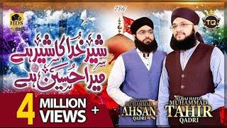 New Muharram Manqabat 2019 Mera Hussain Hai Hafiz Tahir Qadri 1441H