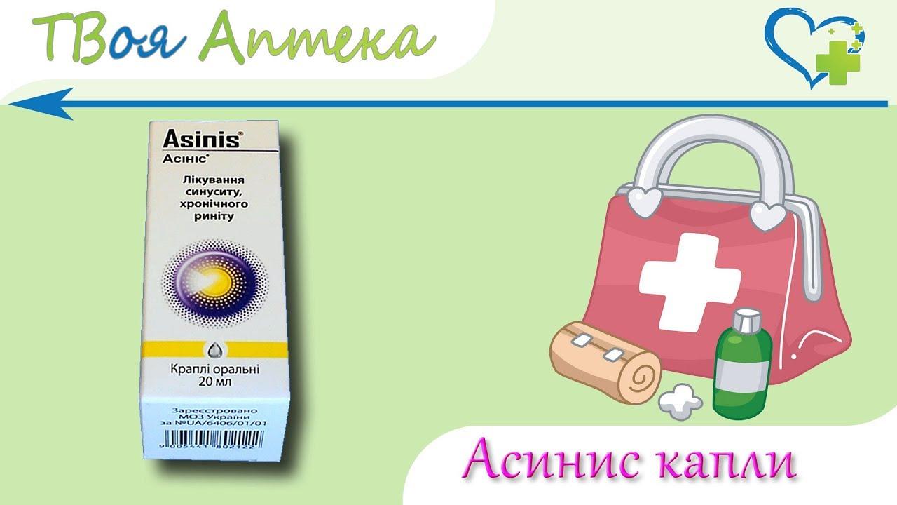 Асинис капли - показания, видео инструкция, описание, отзывы - Кальция сульфат, Хрен, (гомеопатия)