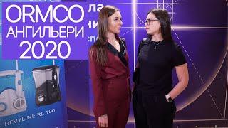 ORMCO АНГИЛЬЕРИ 2020