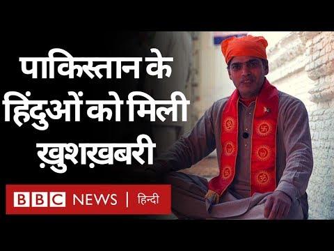 Pakistan का Sialkot जहां एक Shiva Hindu Temple में 70 साल बाद हुई पूजा-अराधना