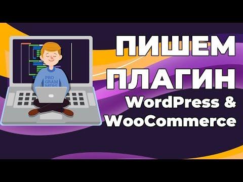 Урок по созданию плагина для WordPress & WooCommerce с нуля