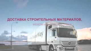 видео Транспортные компании Ижевск