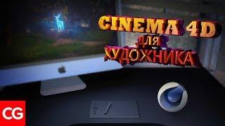 Cinema 4D ДЛЯ ХУДОЖНИКА. Выпуск 1 - Основы