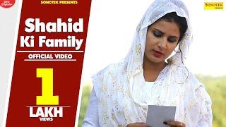 Shahid Ki Family Vanshika Sharma Sagar Kataria Pankaj Sharma New Haryanvi S Haryanavi
