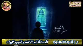 أحمد كامل - ضريح العشق - 2020 - ahmed kamel -  dare7 el.3eshk_2