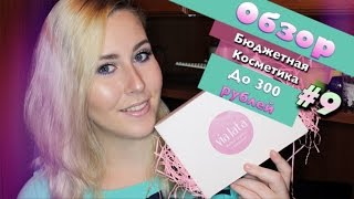 Бюджетная Косметика VIA LATA||Бюджетная косметика до 300 рублей #9||Sweetysweet Mari