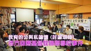 各方回應基督教國際學校事件 -- 教育的公與私論壇 (討論環節)