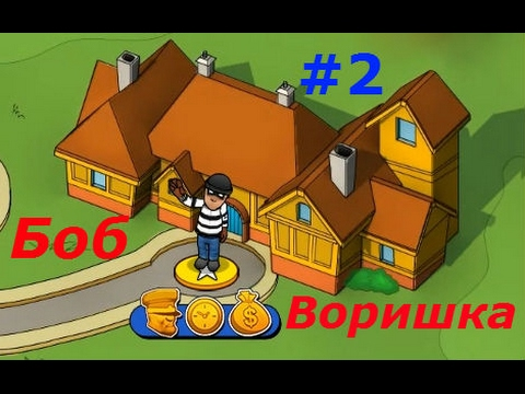 Воришка Боб - #2 Игровой мультик про грабителя.  Веселое видео для детей, Robbery Bob.