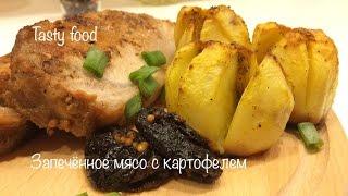 Запеченное Мясо с Картофелем в Духовке! Запеченная Свинина!