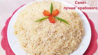ТАКОГО САЛАТА ВЫ ЕЩЁ НЕ ЕЛИ😉ЛУЧШЕ КРАБОВОГО🍴Вкусный салат из печени, кукурузы и крабовых палочек