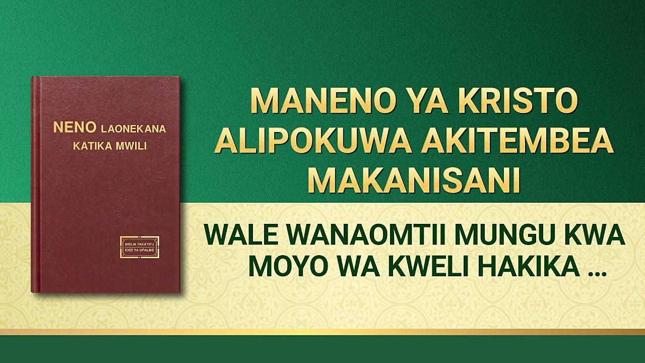 Usomaji wa Maneno ya Mwenyezi Mungu | Wale Wanaomtii Mungu kwa Moyo wa Kweli Hakika Watakubaliwa na Mungu