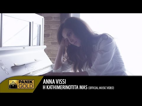 Άννα Βίσση - Η Καθημερινότητά Μας