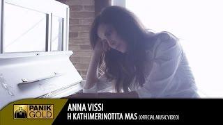 Смотреть клип Άννα Βίσση - Η Καθημερινότητά Μας