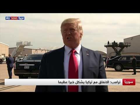 واشنطن تعلن عن اتفاق مع تركيا لوقف العملية العسكرية في شمال سوريا  - نشر قبل 2 ساعة