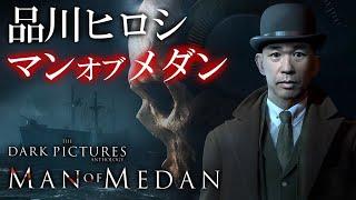 #1【品川ヒロシ】マンオブメダン 初配信!!