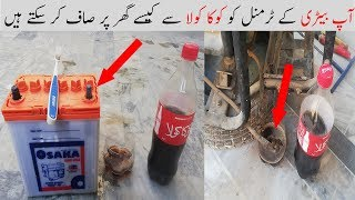 How To Clean Battery Terminals With Coca Cola At Home Hindi Urdu AutoWheels