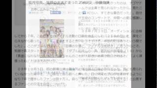 松井玲奈、笑顔のままで走った2588日 卒業公演 [2015年8月31日7時59分 ...