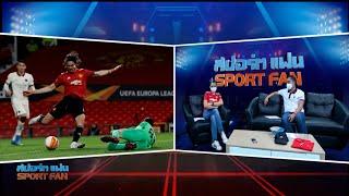 สปอร์ตแฟน Online : ผลยูโรปา ลีก รอบรองฯ นัดแรก แมนฯ ยู 6-2 โรมา / บียาร์เรอัล 2-1 อาร์เซนอล