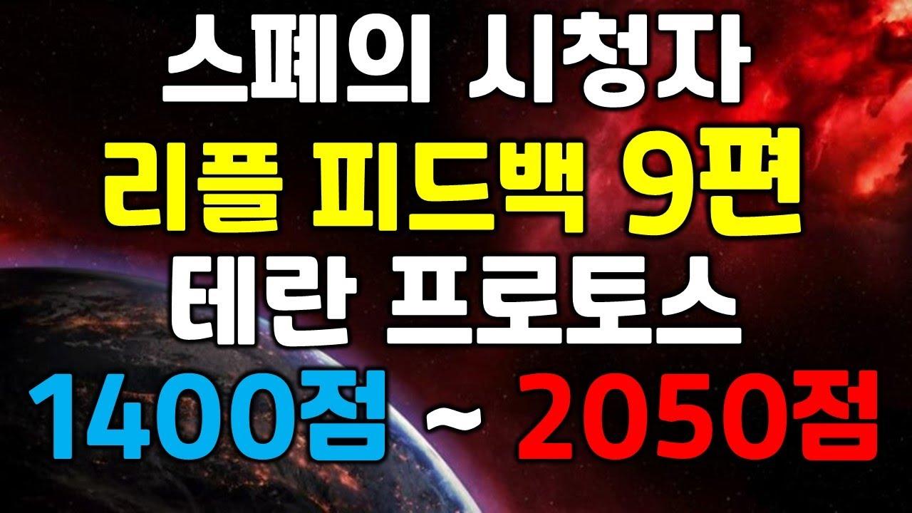 [9편] 스타폐인의 시청자 리플 피드백