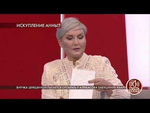 """""""Вот воля бабушки"""", - кому достанется квартира Лидии Федосеевой-Шукшиной? Пусть говорят. Фрагмент вы"""