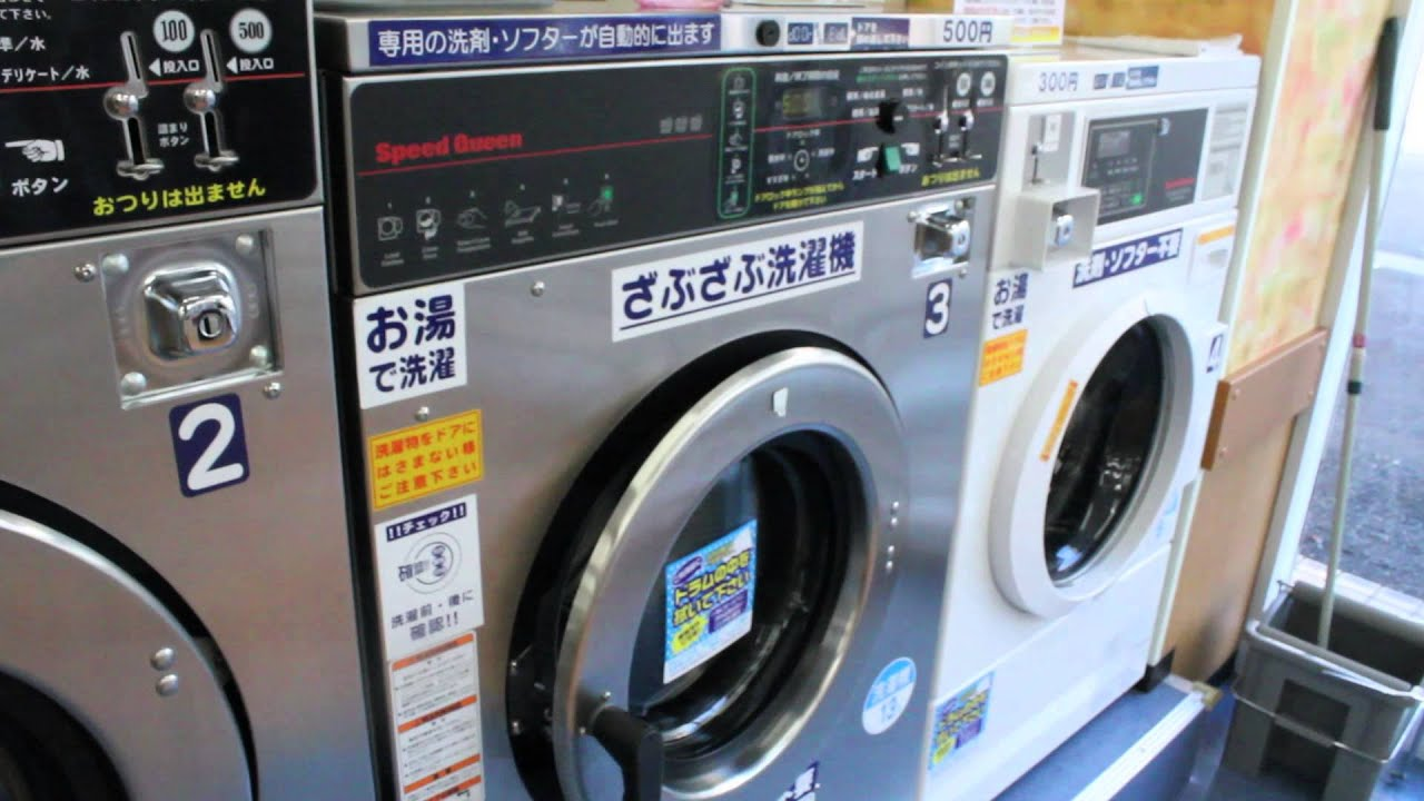 how to open coin laundry machine