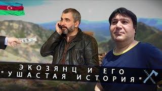 """Экозянц и его """"ушастая история"""""""