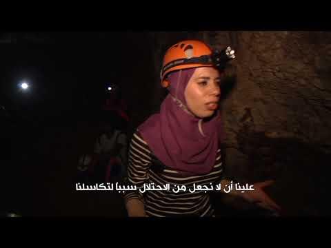 """رياضة """"الإستغوار"""" في فلسطين - الحلقة 18 - الجزء 2- بي بي سي إكسترا"""