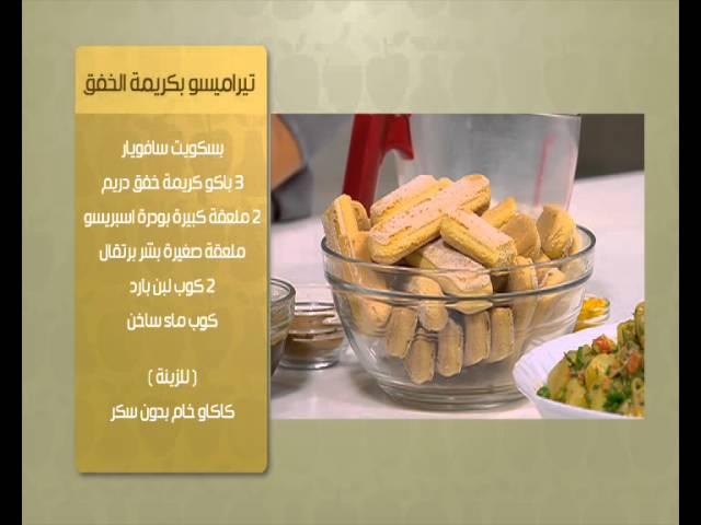 بانية فرن بالجبنة - سلطة البطاطس بالبسلة والجزر : حلو وحادق حلقة كاملة