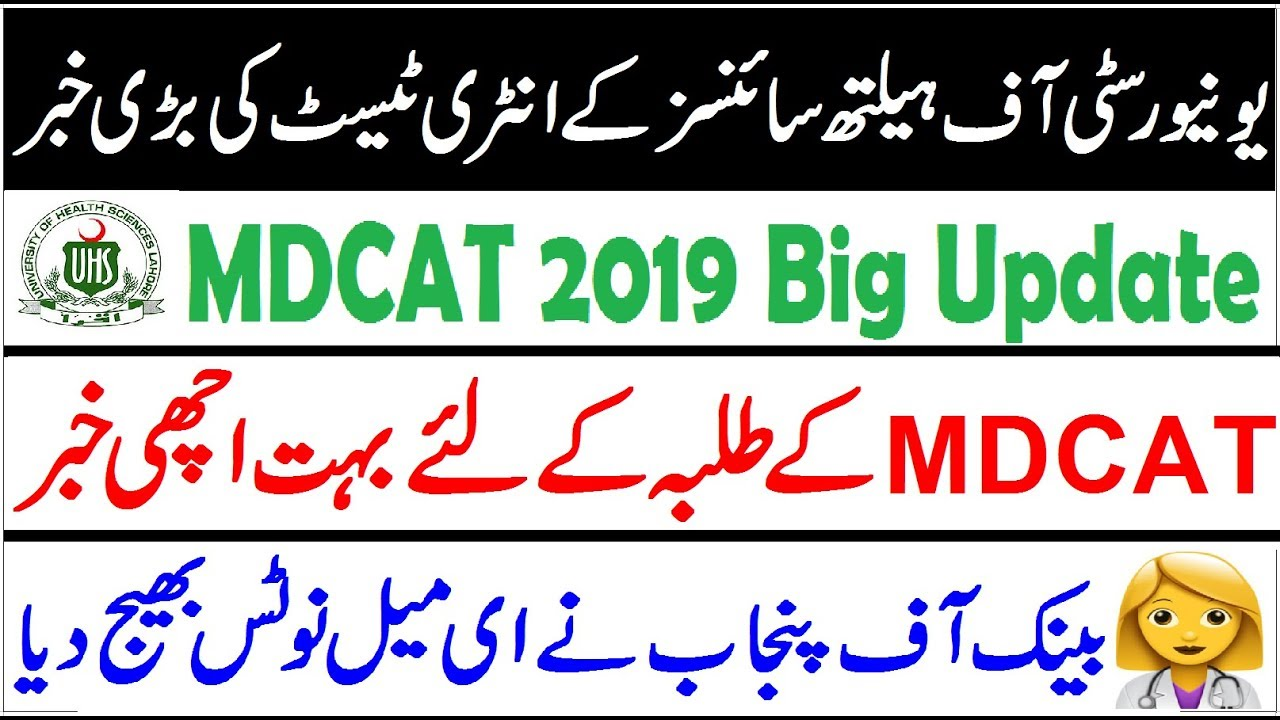 Good News for MDCAT 2019 Students !! BOP Latest Update and