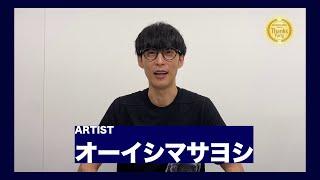 """8月2日(日)17:00から開催される「KADOKAWA Anime Thanks Party」のライブパートにご出演いただくオーイシマサヨシさんから、コメント動画を頂きました!  「KADOKAWA Anime Thanks Party」は無料配信でアニメにまつわるバラエティー番組や、豪華アーティストを迎えた音楽ライブなど、楽しみな企画を盛りだくさんでお届けします! お見逃しなく!  ★KADOKAWA Anime Thanks Party★ 【配信日時】8/2(日)17:00~ 【視聴URL】https://www.youtube.com/watch?v=lZv0t... 【公式サイト】https://kadokawa-anime.com/  ★「KADOKAWA Anime Thanks Party」タイムテーブル★ 《第1部「バラエティーパート」 17:00~》 総合MCに鷲崎健さんと高橋李依さんをお迎えして、チャンネル登録者数100万人突破記念の「100」にちなんだ企画をお届けします!  【総合MC】※敬称略 鷲崎健、高橋李依  【スケジュール】 ①オープニング ②「ダンベル何キロ持てる?」特別企画!ワンハンドレッド・マッスル ③『天晴爛漫!』 ④アーティスト トーク ⑤100分で撮る究極のコスプレ写真 ⑥『Re:ゼロから始める異世界生活』 ⑦大人気キャラクター大集合!わくわく!100m障害物リレー ⑧『放課後ていぼう日誌』 ⑨アーティスト トーク ⑩100のこだわりで描く黒板アート講座 ⑪『宇崎ちゃんは遊びたい』 ⑫『デカダンス』 ⑬100分で作る異世界ふるこーす ⑭『デート・ア・バレット』 ⑮エンディング               ※配信順は予告なく変更となる可能性がございます                    《第2部「ライブパート」 19:00~頃予定》 KADOKAWAアニメの主題歌を担当したアーティスト陣が集結! スペシャルゲストにいとうかなこさんをお迎えし、現在TVアニメが好評放送中の「デカダンス」EDテーマを担当している伊東歌詞太郎さんら豪華アーティストが出演。 さらにライブパート内では「KADOKAWA 爆上げカバーメドレー」も実施決定! ライブ終了後にはKADOKAWAアニメに数多く楽曲を提供しているヒゲドライバーさんによるDJコーナーも!  ★ライブパートセットリスト一部解禁★ ♪Glow at the Velocity of Light 安月名莉子 ♪君にふれて 安月名莉子  ♪記憶の箱舟 伊東歌詞太郎 ♪Hacking to the Gate  いとうかなこ ♪Clattanoia オーイシマサヨシ ♪君じゃなきゃダメみたい オーイシマサヨシ ♪オトモダチフィルム オーイシマサヨシ ♪Redo 鈴木このみ ♪Realize 鈴木このみ ♪This game 鈴木このみ ♪Memento Nonoc ♪JINGO JUNGLE 前島麻由 ♪Paradisus-Paradoxum  前島麻由 ♪Over Sky ルミナスウィッチーズ ♪Flying Skyhigh ルミナスウィッチーズ ♪KADOKAWA 爆上げカバーメドレー   """"KADOKAWA Anime Thanks Party"""" Time Schedule is revealed! Also a part of the setlist for the Music live is revealed too!  On August 2nd from 17:00 (Japan time) we will be free broadcasting"""