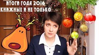 итоги года 2016   книжные и не только