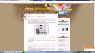 Как заставить себя работать(Подробнее http://webtrafff.ru/kak-zastavit-sebya-rabotat.html Время от времени у каждого из нас пропадает желание работать после..., 2013-10-21T00:24:25.000Z)