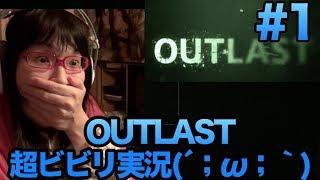 [Outlast] #1 超ビビリの私がホラーゲーにチャレンジ [サバイバルホラー]