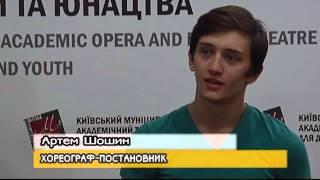 Одноактный балет Ближе чем любовь Артёма Шошина