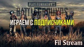 🔫  Подписичики рвуться в ТОП [ 13.11.2017 в 21:30 МСК ]  | Playerunknown's Battlegrounds | PUBG