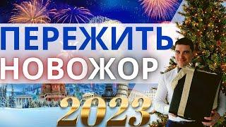 Новый год 2020 как встречать и КАК НЕ ПЕРЕЕДАТЬ! Новогоднее обжорство, АЛКОГОЛЬ, культура питания!