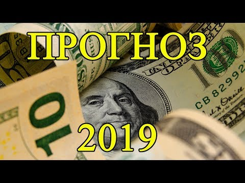 Какой будет курс доллара в 2019 году в России, прогноз курсов валют
