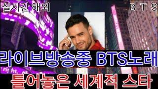 """[BTS 방탄소년단] 실시간해외  라이브방송중 """"BTS노래 틀어놓은 세계적스타"""" (A wo…"""