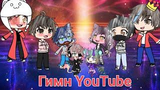 Гимн YouTube (Aid, Demaster, Windy31, TheBrainMaps,Кошка Лана, Кот Леонард, Cola, Саша Кур)