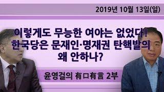이렇게도 무능한 여야는 없었다! 한국당은 문재인・명재권 탄핵발의 왜 안하나?  2부 (2019.10.13)