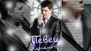 Сергей Харламов - Вернись (vers.2014)