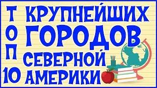 ТОП10 КРУПНЕЙШИХ ГОРОДОВ СЕВЕРНОЙ АМЕРИКИ
