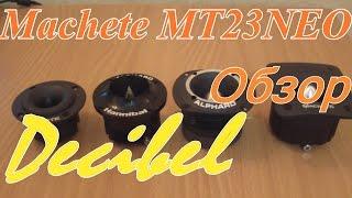 Компактные рупора Machete MT23NEO обзор от Decibel(Обзор рупорных ВЧ динамиков на неодиме Alphard Machete MT23NEO Купить динамики можно у нас на сайте http://decibel.com.ua/alphard-mac..., 2015-10-02T11:39:59.000Z)