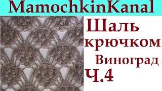 Шаль крючком Виноград Как вязать шаль Ч.4 How to crochet shawl grapes