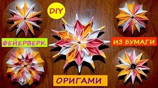 dIY - ФЕЙЕРВЕРК из бумаги своими руками  Как сделать объемный салют. 3D оригами
