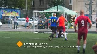 Ветераны на поле: в Одессе завершился футбольный турнир памяти Сергея Жаркова