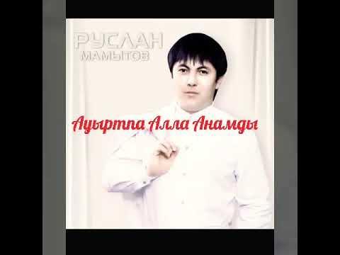 Руслан Мамытов - Ауыртпа Алла Анамды - Видео из ютуба