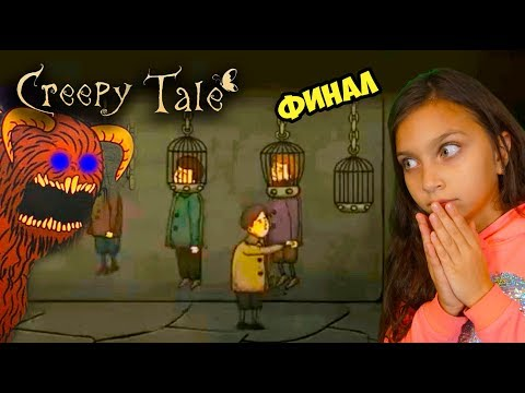 КОНЕЦ Creepy Tale! СПАСЛИ ДРУГА Приключения МАЛЬЧИКА в ЗАМКЕ #3 Что происходит в ЭТОМ ЛЕСУ Валеришка