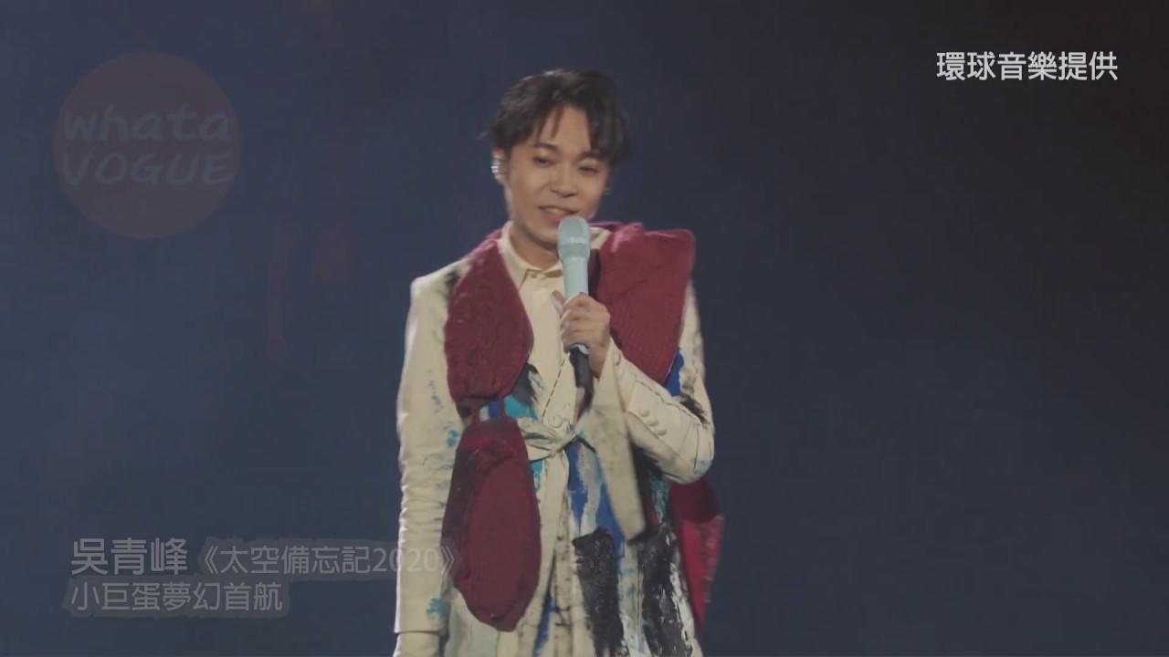 吳青峰《太空備忘記2020》 小巨蛋夢幻首航 - YouTube