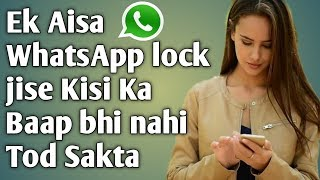 Unbreakable WhatsApp lock | WhatsApp lock Kaise Lagaye | WhatsApp lock